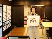 熊谷に古民家カフェ 手作りみそ教室、「妻沼ネギ」使ったドレッシング販売も