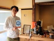 熊谷に古民家カフェ「Y'S Cafe」