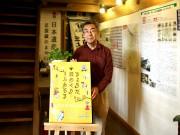ドラマ化「陸王」の舞台・行田で「ぎょうだ蔵めぐりまちあるき」 足袋屋横丁出現