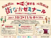 熊谷で「街なかゼミナール」 麺食べ比べやダンス講座などで市の魅力広める