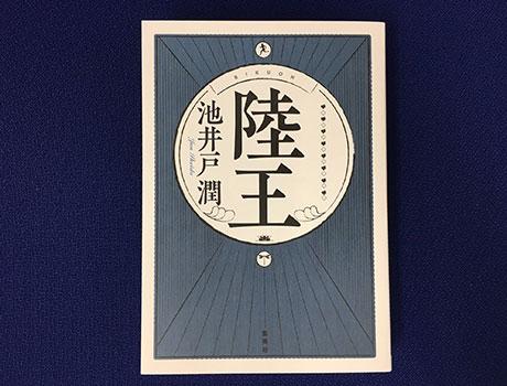 10月15日より放送開始される池井戸潤さんのベストセラーを原作とした「陸王」©池井戸潤「陸王」/TBS