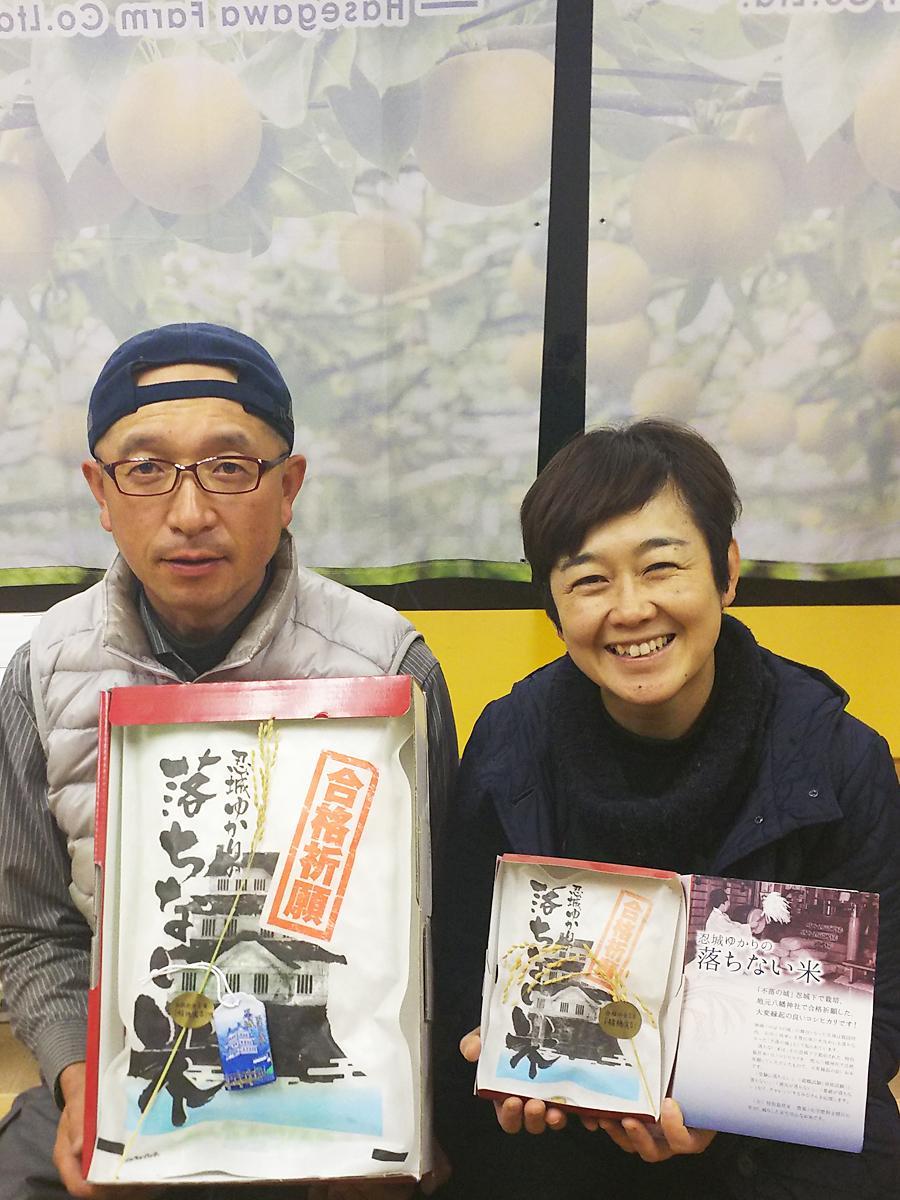 合格を祈願した「落ちない米」を生産・販売する長谷川さん夫妻