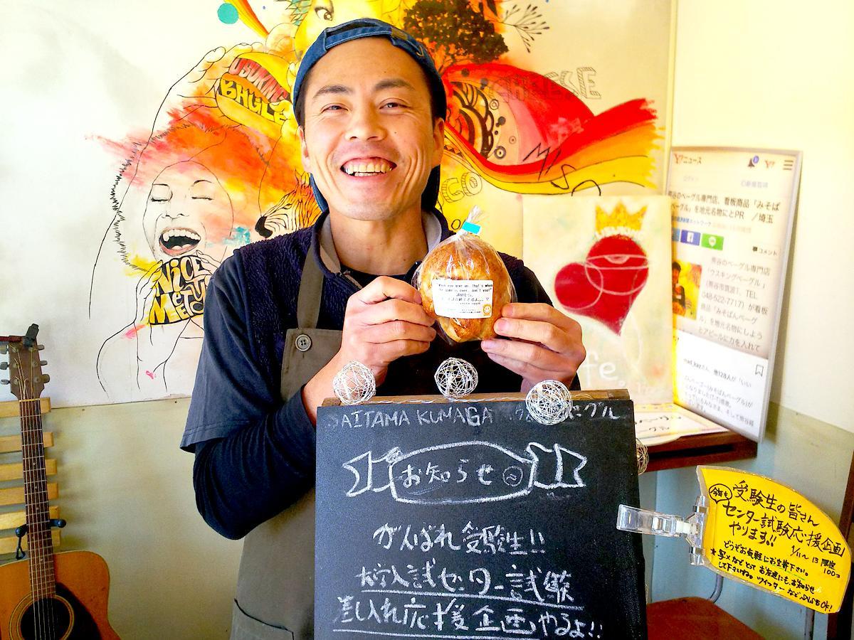漫画「スラムダンク」から名言メッセージを添えたベーグルを手に、来店を呼び掛ける臼杵さん