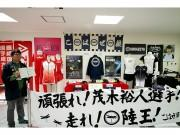 行田の観光情報館でTBSドラマ「陸王」展示 ドラマの世界再び