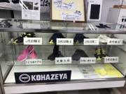 熊谷・八木橋百貨店で行田物産展 ドラマ「陸王」で使われたグッズ展示も