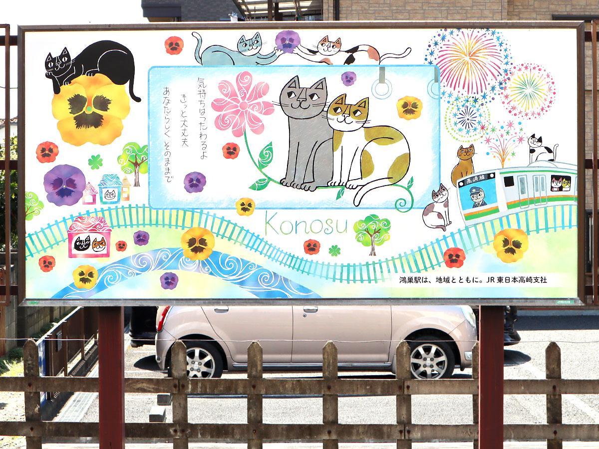 鴻巣駅は「パンジー」「花火」など周辺の特色をモチーフに描かれている