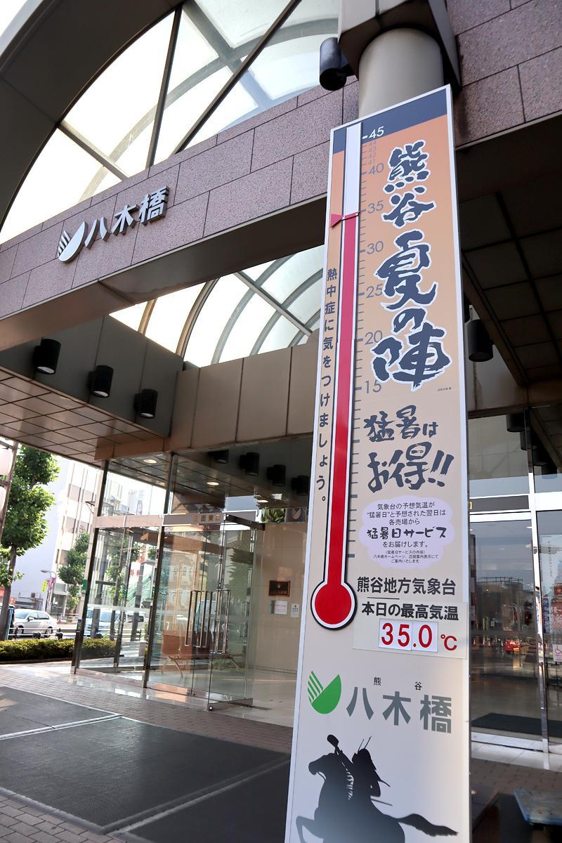 猛暑日を観測した熊谷市内百貨店大温度計前