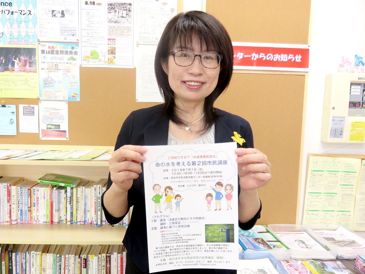 チラシを手に参加を呼び掛ける準備会代表の鎮西美保子さん