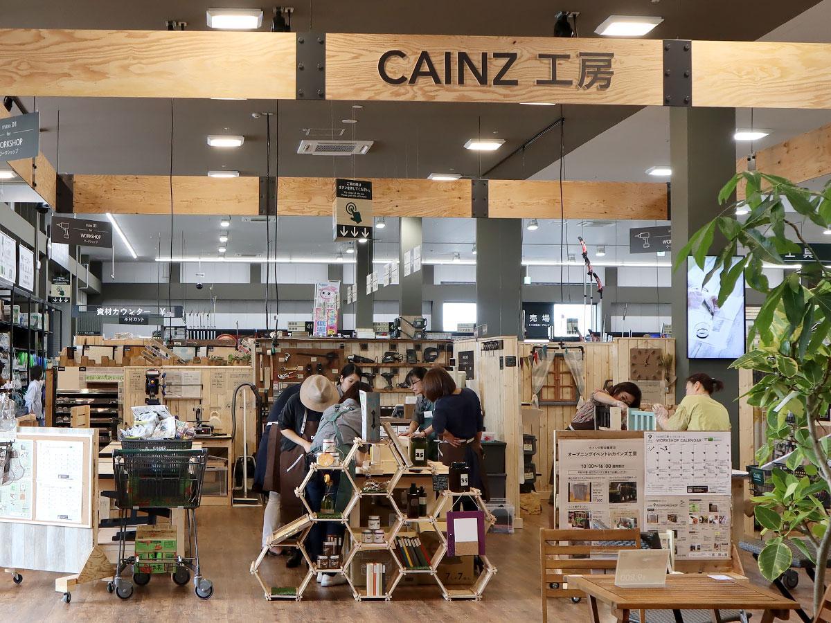 自分で自由に作ることをサポートするコーナー「CAINZ工房」