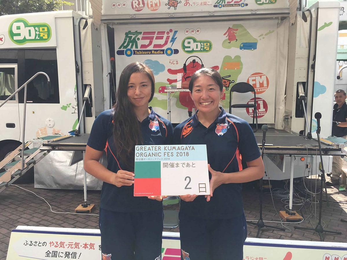 フェス参加を呼び掛ける7人制女子ラグビーのクラブチーム「アルカス熊谷」の桑井亜乃選手(左)と中嶋亜弥選手(右)