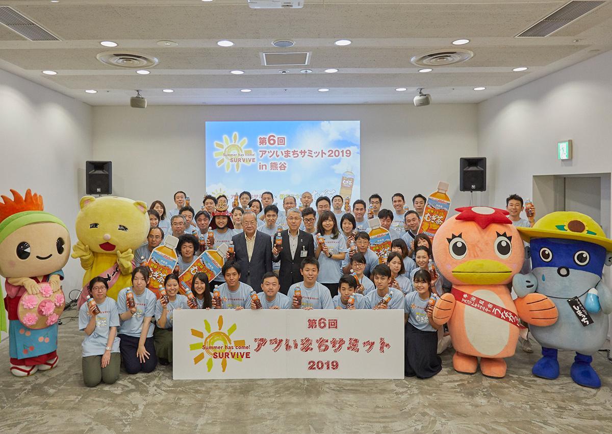 第6回アツいまちサミット2019 in熊谷