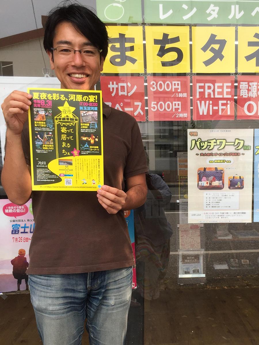 まちづくり寄居 タウンマネジャーの上田 嘉通 さん