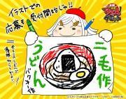 熊谷で全国ご当地うどんサミット うどんの新しい食べ方やアイデアレシピ募集