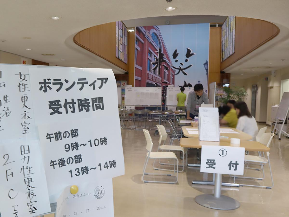 東松山市災害ボランティアセンターの様子