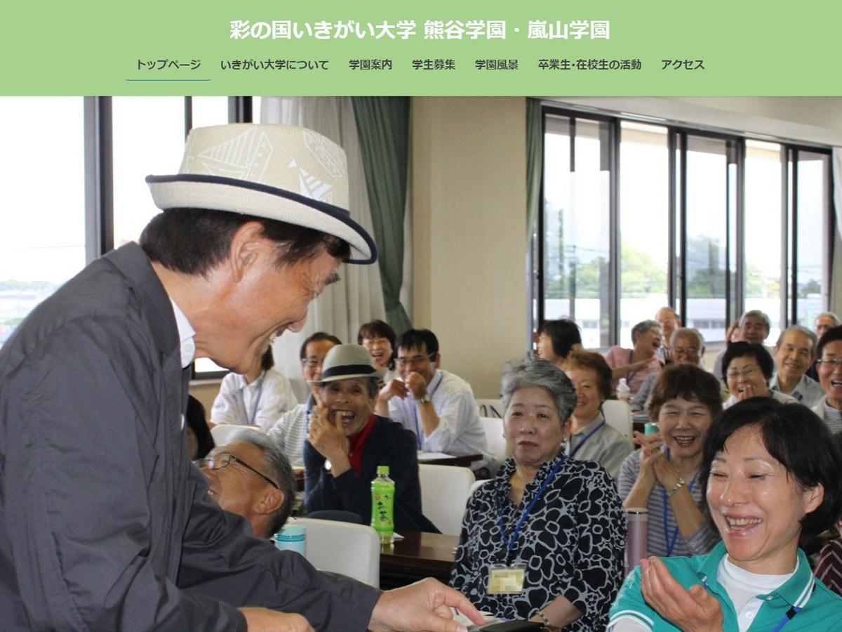 「埼玉未来大学」の熊谷・伊奈は期間延長し4月6日まで受講生を募集している