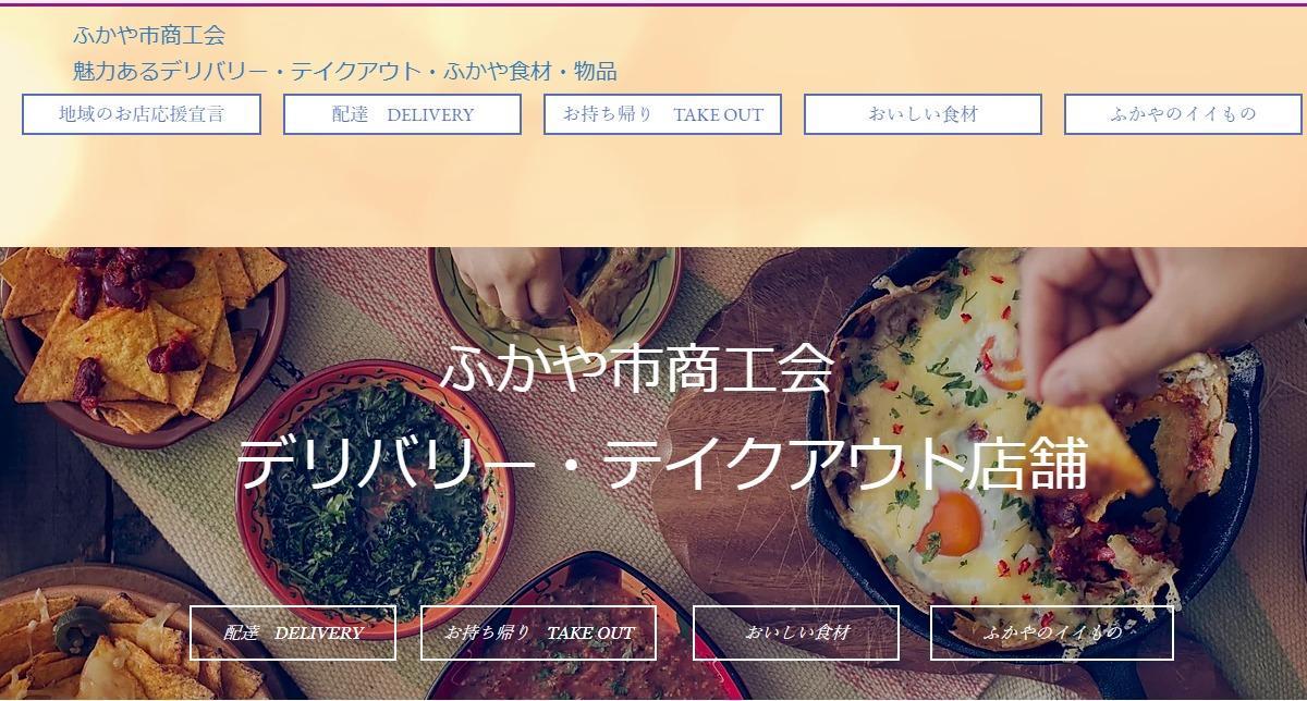 情報サイト「魅力あるデリバリー・テイクアウト・ふかや食材・物品」