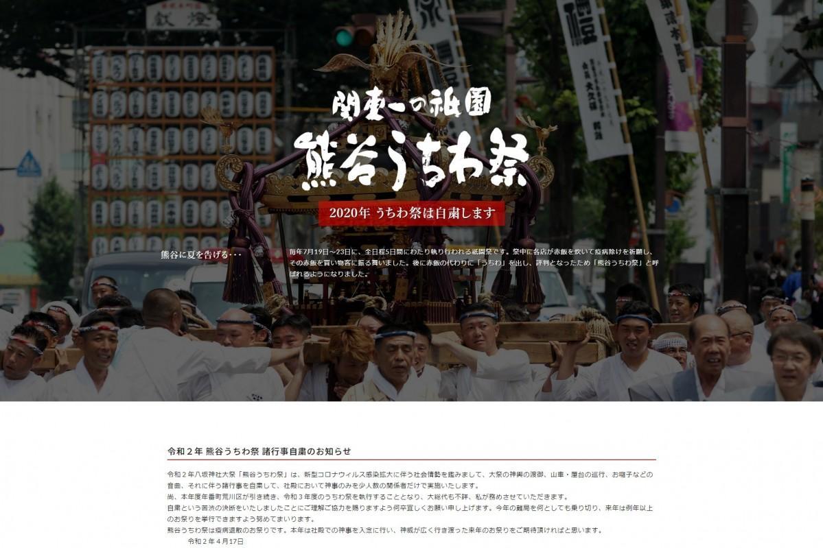 例年3日間で約75万人が訪れる熊谷の夏の風物詩「熊谷うちわ祭」の公式サイト