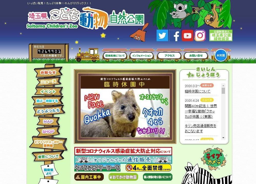 オーストラリアから「クオッカ」4頭を迎えた、埼玉県こども動物自然公園の公式サイト