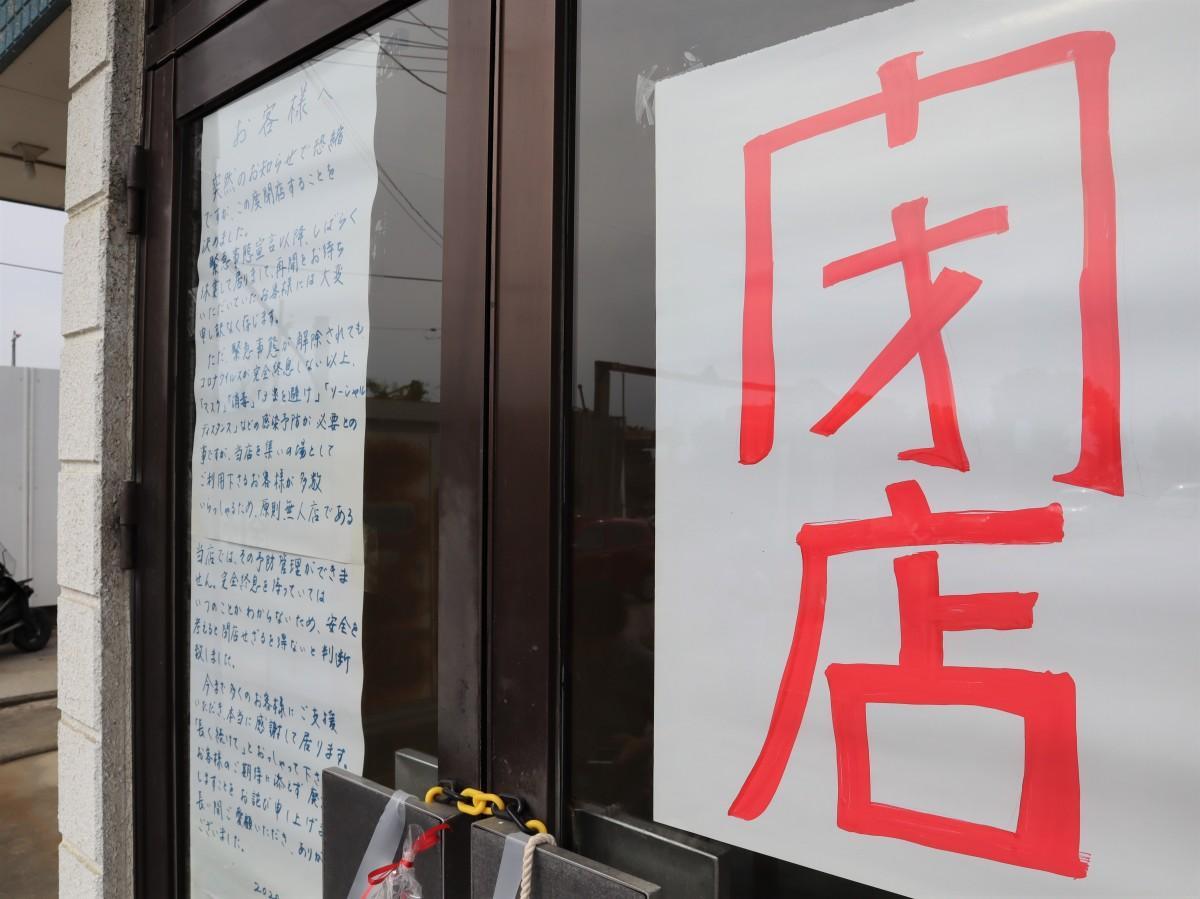 臨時休業したまま閉店となった31日。店内入口には「お客様へ」とメッセージが貼りだされた