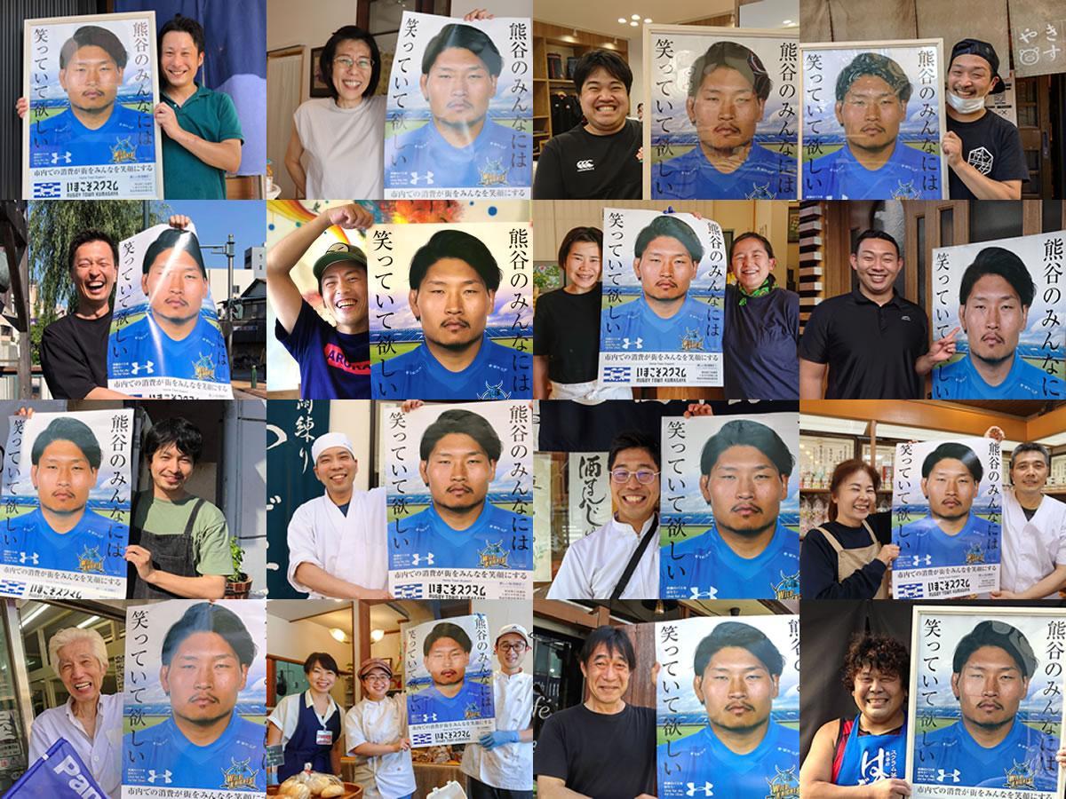 稲垣選手のポスターを手に笑顔を見せる地元民