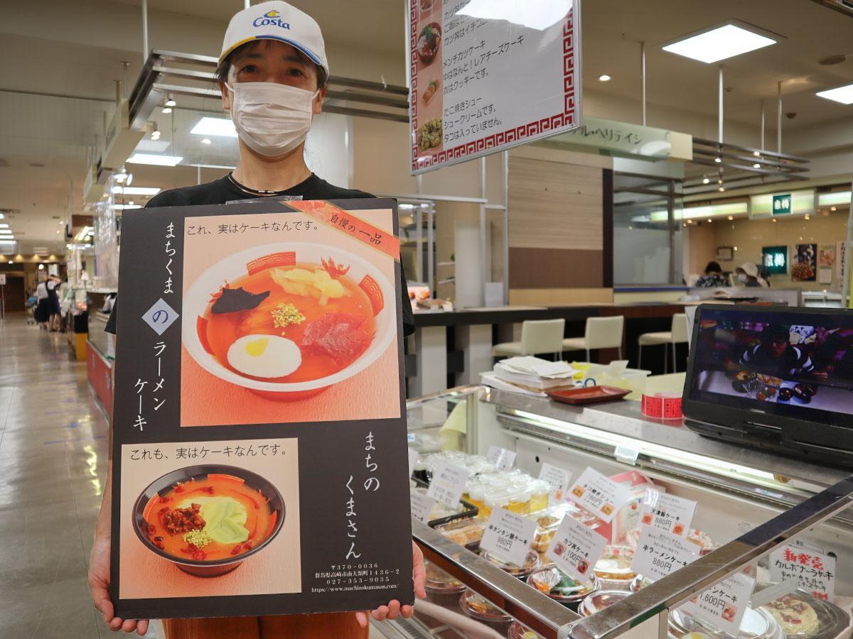 八木橋百貨店地下食料品フロアの一角に出店した「まちのくまさん」。ラーメンケーキのパネルを手に紹介する市川さん