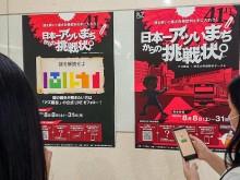 謎解きゲーム「日本一アツいまちからの挑戦状」 アズ熊谷が埼玉大サークルと企画