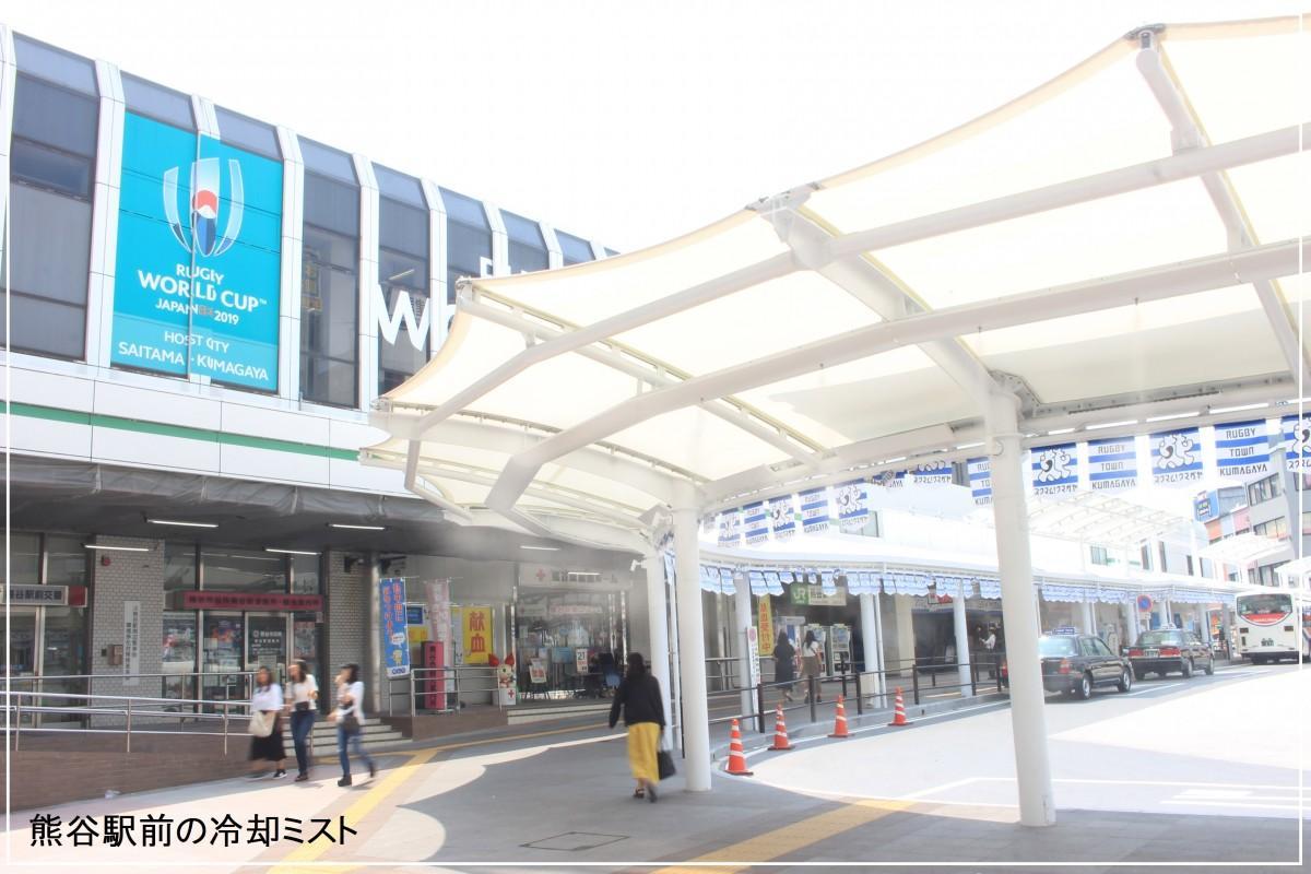「暑さ対策」として取り組む熊谷駅前の冷却ミスト(写真提供=熊谷市)