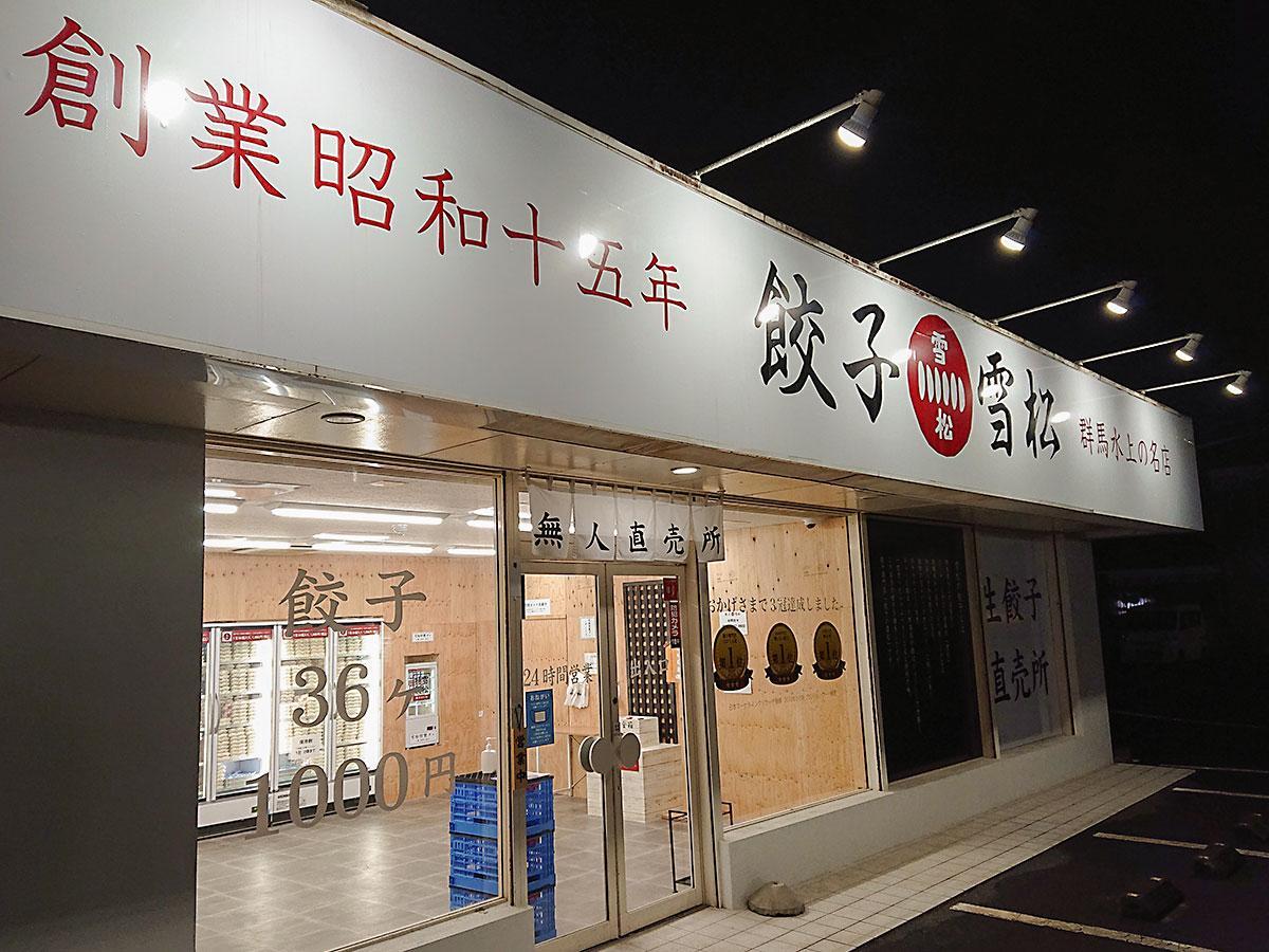 「餃子の雪松 行田店」外観 JR行田駅前通り沿いにある