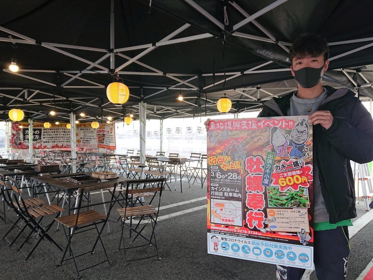 カインズホーム行田店の駐車場内に設営された「出張カキ小屋」