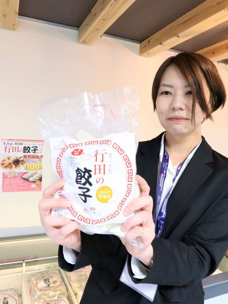 「行田の餃子」を手に紹介するスタッフ