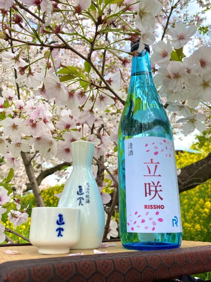 2022年に開校150周年を迎える、立正ブランドの日本酒「立咲」(りっしょう)