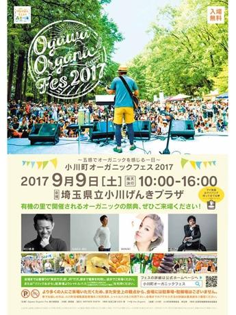 熊谷経済新聞小川町オーガニックフェスのポスター