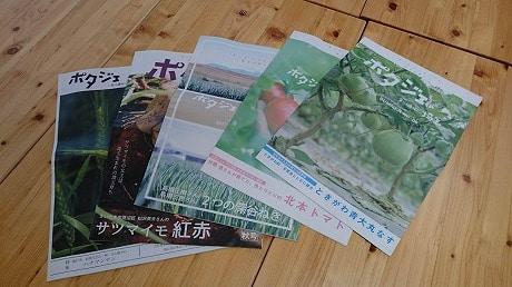 埼玉 新聞 バック ナンバー
