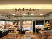 エルミ鴻巣に「こうのすマルシェ」 地元野菜や特産品販売、魅力新たに伝える
