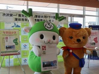 深谷市で渋沢栄一年賀はがき 生誕の地で販売へ