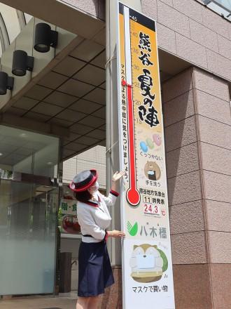 熊谷・夏の風物詩「大温度計」 マスクによる熱中症注意、今年も