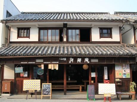 築100年以上の元酒屋を改装したゲストハウス「くるま座 有鄰庵」