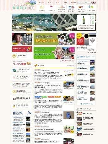 倉敷観光WEBのトップ画面