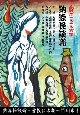 高蔵寺ころころ寄席「納涼怪談噺」のポスター