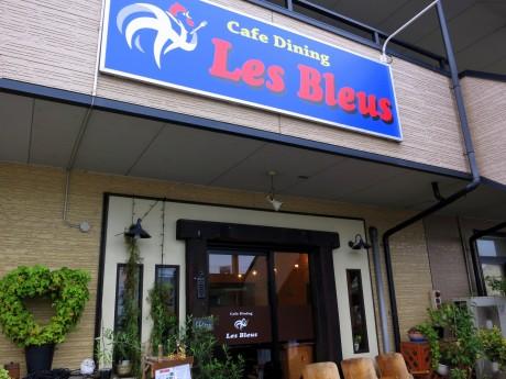 「カフェ・ダイニングLes Blues」の外観