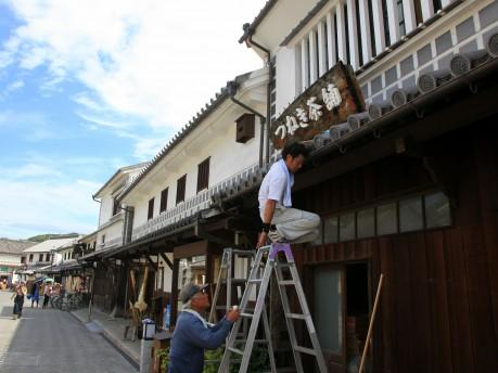 倉敷・美観地区の名物「読めない看板」修復で読めるように-正体は茶屋
