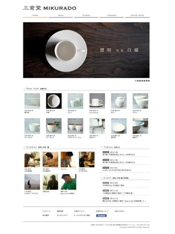「ギャラリーを意識した」という三倉堂のウェブサイト