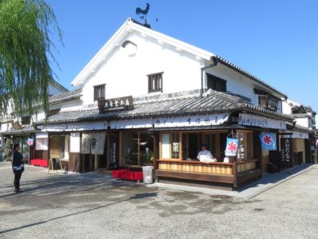 「廣榮堂 倉敷雄鶏店」の外観