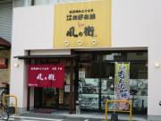 倉敷インター近くに関西風お好み焼き「風の街」-店内にキッズルームも