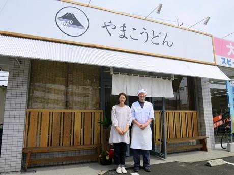 「やまこうどん」の店主・山下貴司さんと妻の裕衣さん