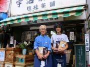 倉敷の自家製ほうじ茶、全国品評会で審査員奨励賞 県内唯一の入賞