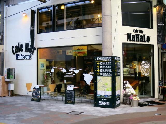 「Cafe Bar MaHaLo」の外観