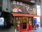 倉敷に「串カツのマー坊」 「二度漬け禁止」の関西スタイル、昼から営業