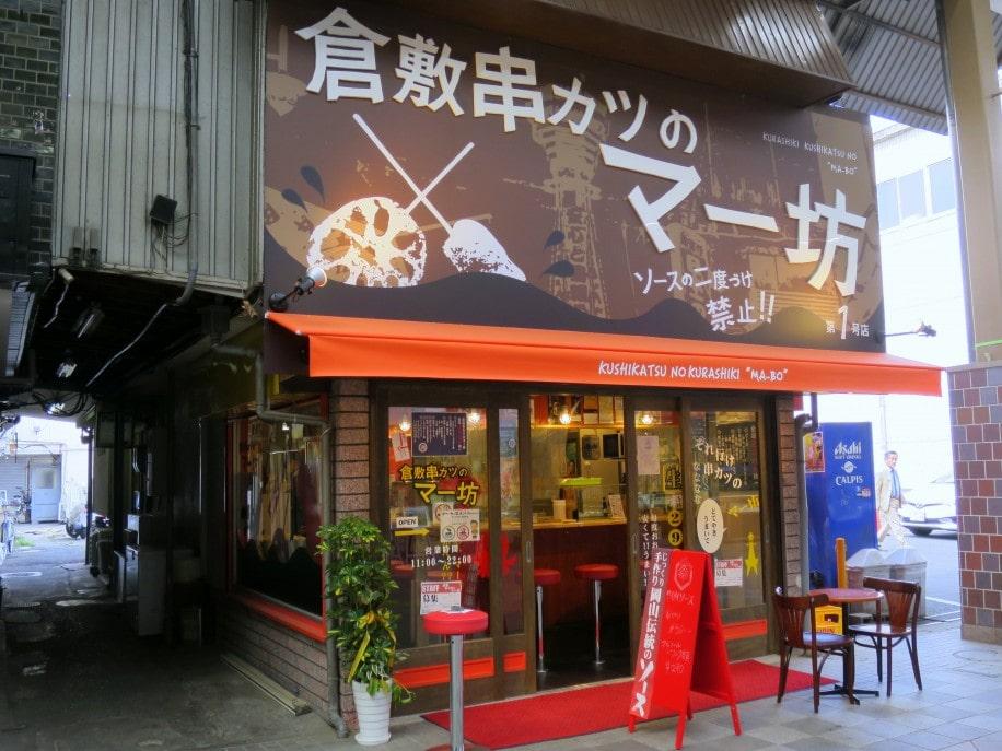 「倉敷 串カツのマー坊」の外観