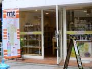 倉敷・えびす商店街にマスキングテープ専門店 フレッシュジュース販売も